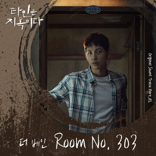 The Vane – Room No  303 (Strangers From Hell OST Part 2