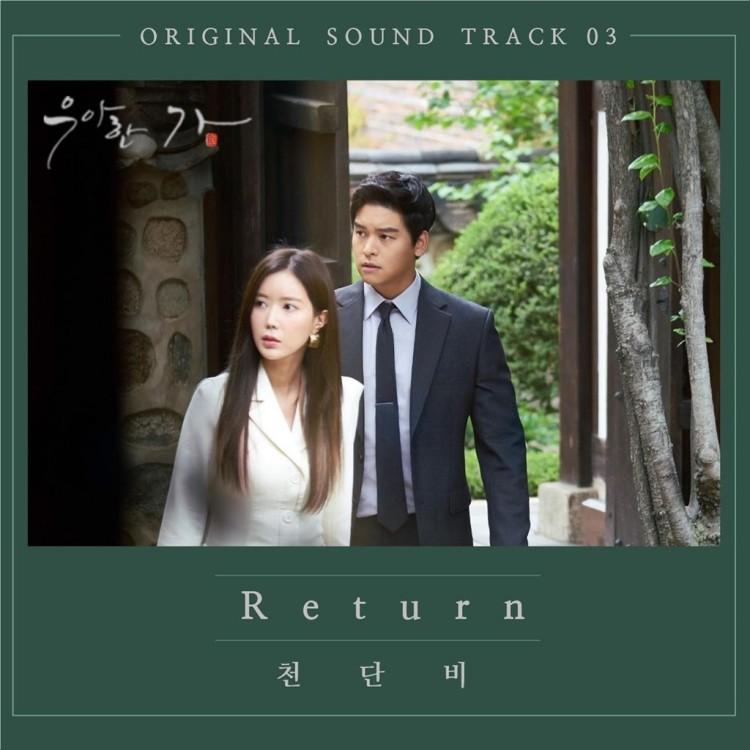 Chon Dan Bi – Return (Graceful Family OST Part 3) – popgasa