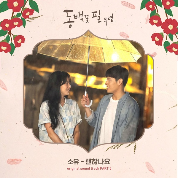 Lirik lagu RA. d OST Dating Agence