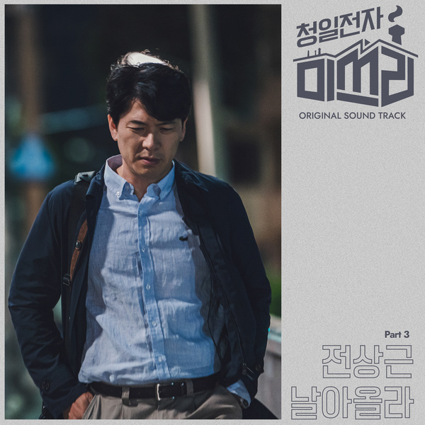 stáhnout lagu chance ost dating agency cyrano