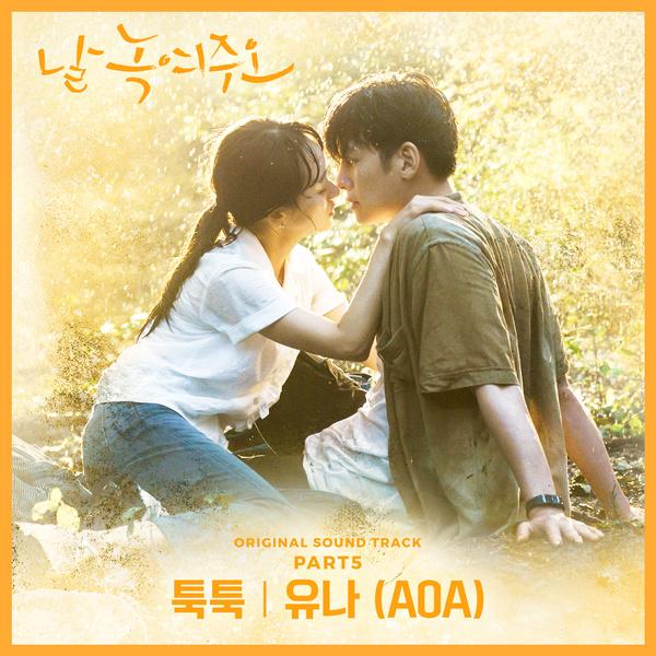 Jaebum e Seung ah dating