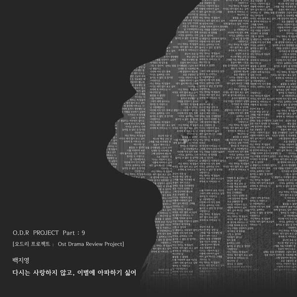 Baek Ji Young No Love No Heartbreak 다시는 사랑하지 않고 이별에 아파하기 싫어 Popgasa Kpop Lyrics