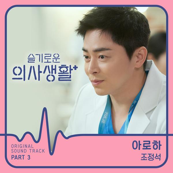 Jo Jung Suk Aloha Hospital Playlist Ost Part 3 Popgasa Kpop