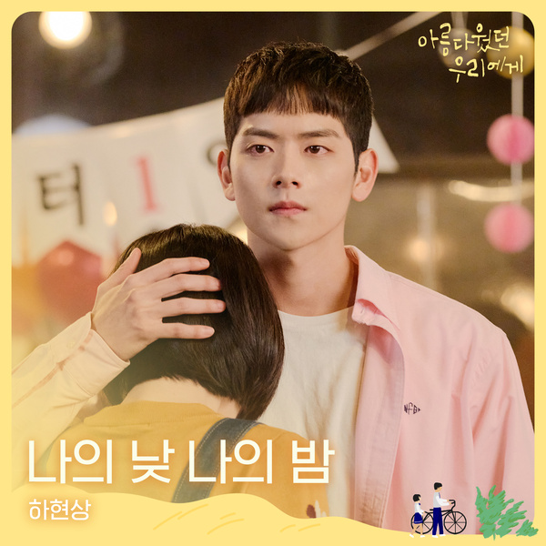 Ha Hyunsang - Day And Night (Mp3 Download)